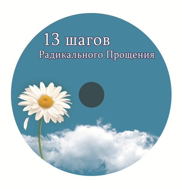 13 шагов CD копия 2
