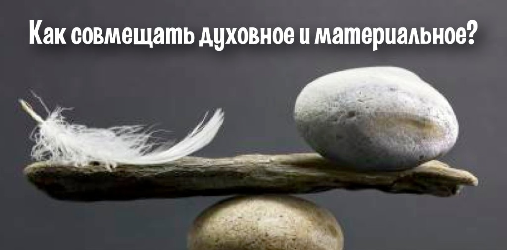 sovmeshhat-duxovnoe-i-materialnoe